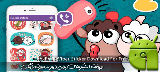 viber-sticker-download-for-free.androidiran.com