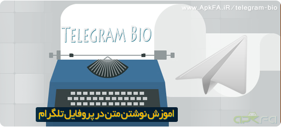 set-up-your-telegram-bio
